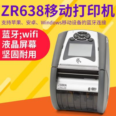 ZEBRA ZR638/ZR628 ISBN printer